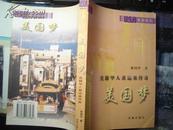美籍華人黃運基傳奇---美國夢