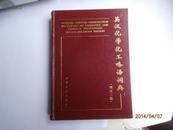 英汉化学化工略语词典