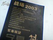 战场2003【第1.2期】