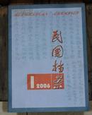 民国档案 2006年第一期 总第83期 (季刊)