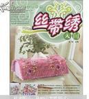 丝带绣温馨抱枕