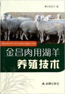 湖羊养殖书籍 湖羊养殖图书 养湖羊书 金昌肉用湖羊养殖技术