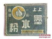 民国时期河南省郑州市兴华福记-上上墨水粉-带墨水粉