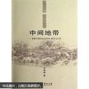 中间地带:西南中国的社会性别、族性与认同(签名)