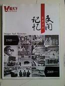 看天下 民间记忆影像词典1949-2009