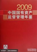 中国国有资产监督管理年鉴.2009(东屋地)
