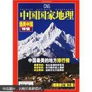 中国国家地理·选美中国特辑(精装修订第2版)(2005年度增刊)