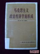 马克思主义政治经济学的形成(馆藏)