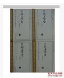 二手中国文学史 修订版 (全四册) 共4本 游国恩 正版二手