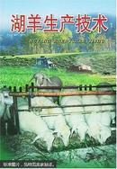 湖羊养殖书籍 湖羊养殖图书 养湖羊书 湖羊生产技术