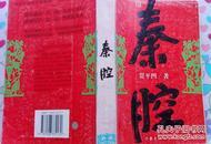【荣获第七届茅盾文学奖】秦腔 (一版一印