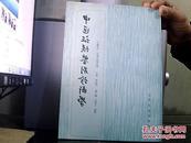 中医症候鉴别诊断学(正版品好)