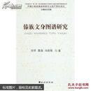 傣族文身图谱研究 (中国少数民族非物质文化遗产研究丛书)作者签赠本