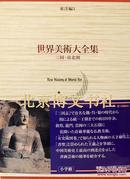 世界美术大全集(东洋篇+西洋篇47册)(精)