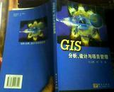 GLS分析,设计与项目管理