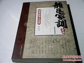 颜氏家训全书(最新双色图文版)包正版