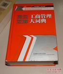 英汉双解工商管理大词典