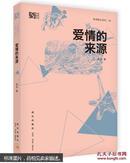 科普经典文库·朱洗院士系列06:爱情的来源