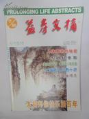益寿文摘2006  11