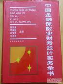 中国金融保险业财务会计实务全书
