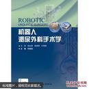 机器人泌尿外科手术学