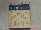 书法篆刻工具书;常用金文速查字典