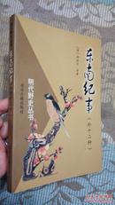 明代野史丛书:东南纪事(外十二种)(2002年一版一印,品好。非馆藏)