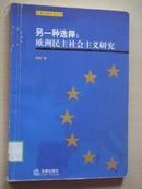 另一种选择:欧洲民主社会主义研究