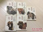 古董鉴藏丛书 5本
