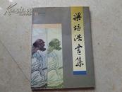 《梁培浩画集》签名赠送本,96年1版1印2000册