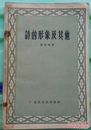 诗的形象及其他 霍松林著 长江文艺出版社58年
