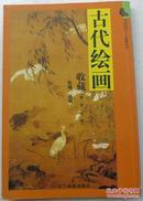古代绘画收藏.唐·宋·元·明