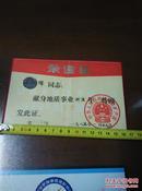 中华人民共和国地质矿产部荣誉证(孤品傲世)