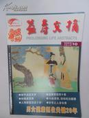 益寿文摘2009  10