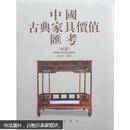 中国古典家具价值汇考(床卷)