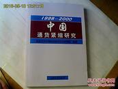 1998-2000中国通货紧缩研究.