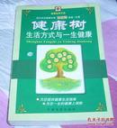 健康树 生活方式与一生健康 全一册 刘富海著 九五品 包邮挂