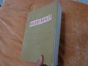 池州市贵池区林业局文件(2000年度合订本)