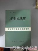 走到出版界(中国现代文学史参考资料)K2