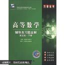 高等数学 辅导及习题全解(第5版下册)(九章丛书)
