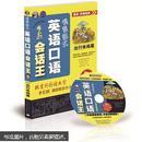 正版新书 情景剧式英语口语会话王:出行休闲篇 含光盘