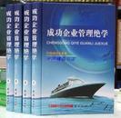 正版包邮 成功企业管理绝学全4册精装 团结出版社定价998元