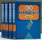 正版包邮 最新财务管理制度范本大全全3册精装 团结出版社定价998元