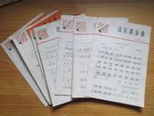 活页器乐曲(二胡1、2、3、7、11、12、14、16.。。八份)......156263