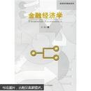 经济科学教材系列:金融经济学