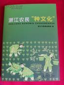 """浙江农民""""种文化""""(全新正版)"""