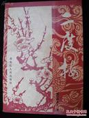 1988年出版的--文学小说-【【二度梅】】惜阴堂主人著