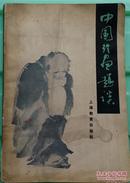 中国绘画趣谈 胡海超 1984年1版1印(内有多福插图)