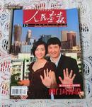 人民画报2009年第12期:【澳门回归祖国十周年特辑】