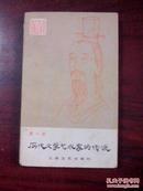 历代文学艺术家的传说 第一册